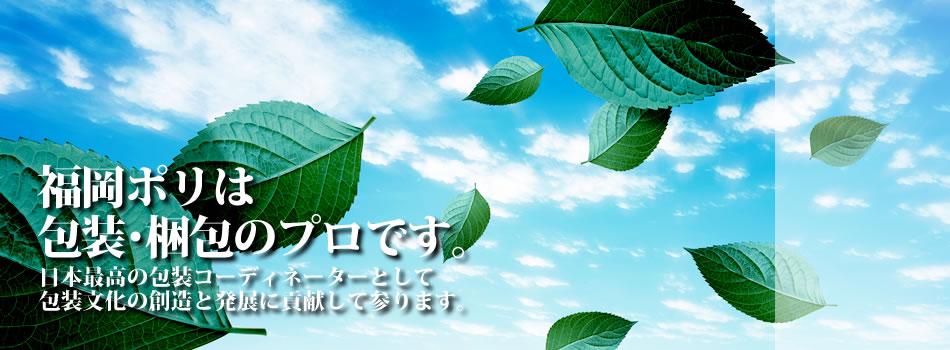 福岡ポリは包装・梱包のプロです