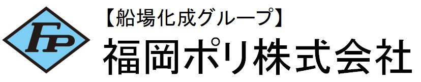 福岡ポリ株式会社【船場化成グループ】